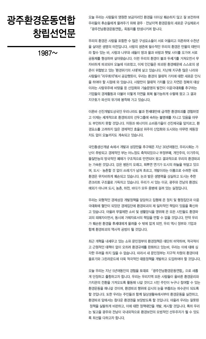 광주환경연합_창립선언문